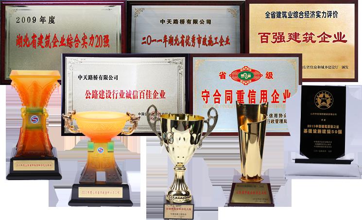 獎杯獎牌組合組合.png